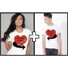 Парные футболки Люблю только его, Люблю только ее
