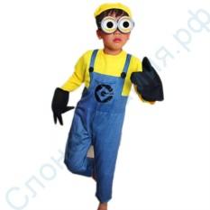 Детский костюм для мальчика Миньон