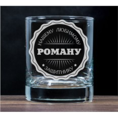 Бокал для виски Нашему любимому защитнику