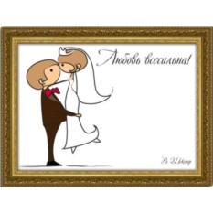 Свадебный плакат Любовь всесильна..., в раме