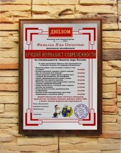 Подарочный диплом Лучший журналист современности