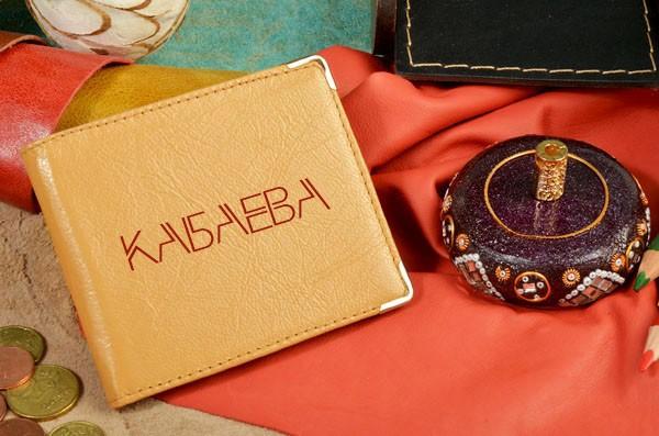 Кожаный портмоне с вашим именем