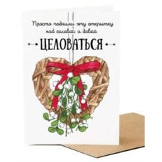 Новогодняя открытка Подними открытку и давай целоваться