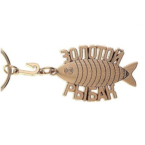 Брелок-комплимент Золотой рыбак