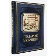 Книга Подарок мужчине