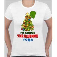 Новогодняя женская футболка Главное украшение года
