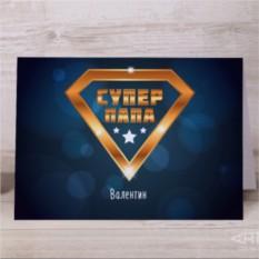 Именная открытка Суперпапа