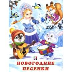 Детская книжка Новогодние песенки