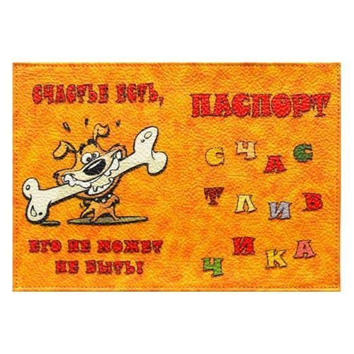 Обложка кожаная для паспорта Паспорт счастливчика