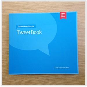 Твитбук