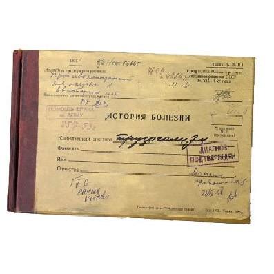 Записная книжка «История болезни трудоголика»