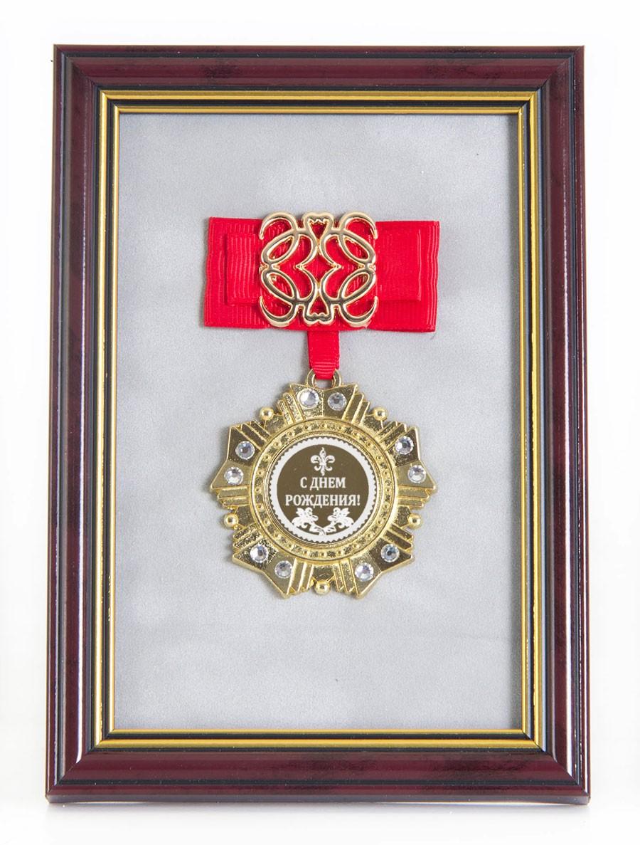 Орден в багете с красным бантом С Днем Рождения!
