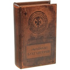 Шкатулка-книга Тайная бухгалтерия