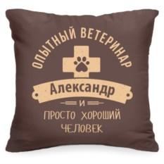 Именная подушка «Опытный ветеринар»
