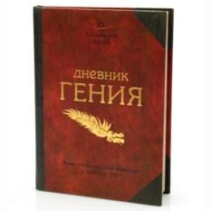 Записная книжка Дневник гения