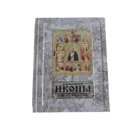 Книга Русские иконы в драгоценных окладах Л. Шитова