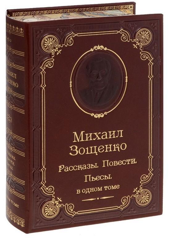 Книга Михаил Зощенко. Михаил Зощенко. Рассказы. Повести. Пьесы