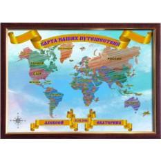 Именная карта мира Карта наших путешествий