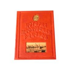 Подарочное издание «История московских районов»