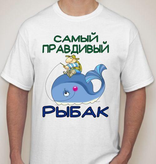 Мужская футболка Самый правдивый рыбак