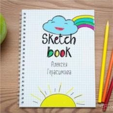 Именная тетрадь Sketch Book