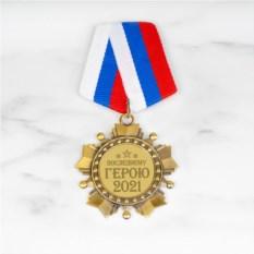 Сувенирный орден Последнему герою 2018