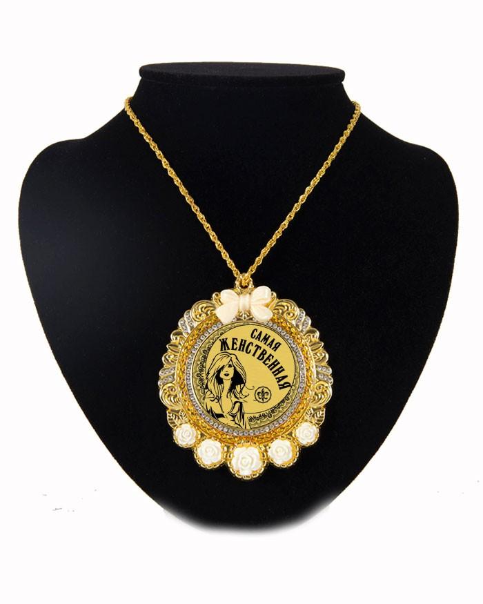 Медаль на цепочке Самая женственная