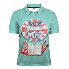 Мужская 3D-рубашка-поло Учителю английского