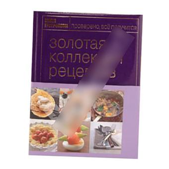 «Золотая коллекция рецептов»
