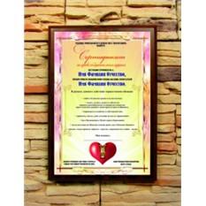 Диплом Сертификат на право обладания моим сердцем, женский