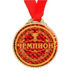 Подарочная медаль Чемпион