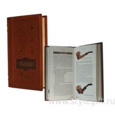 Подарочная книга Трубки