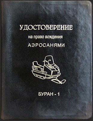 Удостоверение на аэросани в стиле советской эпохи