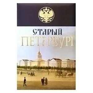 «Старый Петербург» История былой жизни столицы