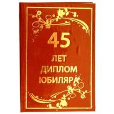 Диплом юбиляра на 45 лет