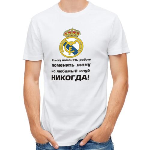 Мужская футболка синтетическая Любимый клуб – Real Madrid