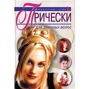 Книга «Прически для длинных волос»