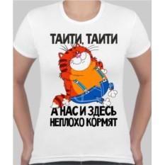 Женская футболка Таити, а нас и здесь неплохо кормят
