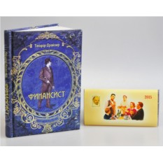 Записная книжка «Финансист» №3 + подарок