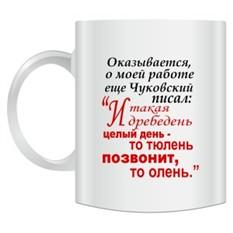 Кружка Оказывается, о моей работе ещё Чуковский писал...