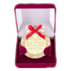 Медаль на цепочке с бантом Серебряная свадьба 25 лет