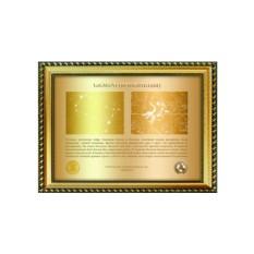 Подарочный сертификат Именная Звезда (Комплект Platinum)