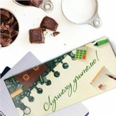 Шоколадная плитка Учителю