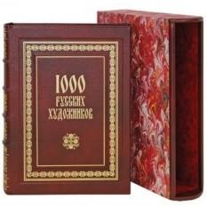 Подарочное издание 1000 русских художников