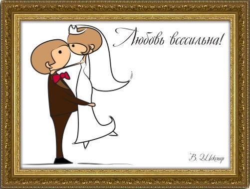 Свадебный плакат Любовь всесильна...