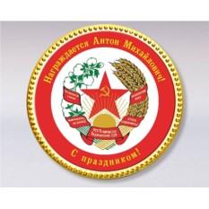 Именная шоколадная медаль «Герб Таджикской ССР»
