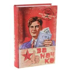 Книга-сейф Заначка