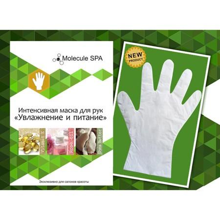 Интенсивная маска для рук увлажнение и питание