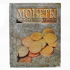 Большая энциклопедия Монеты (Джеймс Маккей)