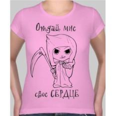 Женская футболка Отдай мне свое сердце
